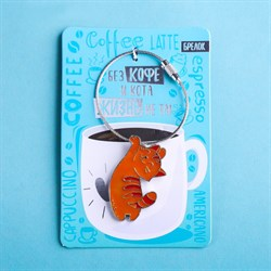 """Металлический брелок """"Без кофе и кота жизнь не та!"""" - фото 10899"""