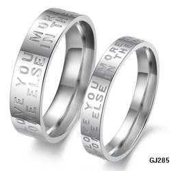 """Парные кольца """"Я люблю тебя сильнее всех в этом мире"""" - фото 5020"""