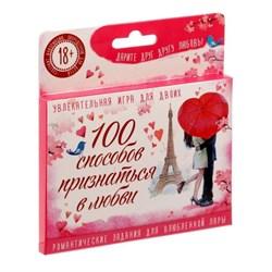 """Игра для двоих """"100 вариантов выразить свою любовь"""" - фото 7112"""