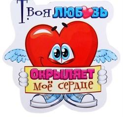 """Магнит """"Твоя любовь окрыляет мое сердце"""" - фото 7116"""