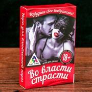 """Игра для влюбленных """"Во власти страсти"""""""