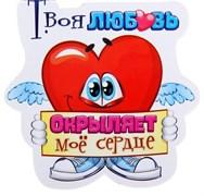 """Магнит """"Твоя любовь окрыляет мое сердце"""""""