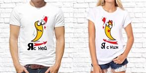 """Пара футболок """"Они вместе"""""""