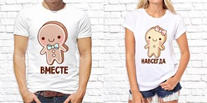 """Парные футболки """"Вместе"""""""