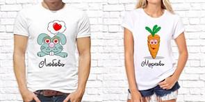 """Футболка для влюбленных """"Любовь Морковь"""""""