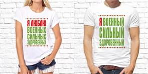 """Парных футболки """"Военная семейка"""""""