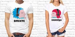 """Парные футболки """"Вместе Навсегда"""""""
